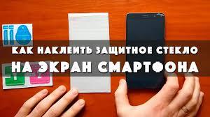 Как наклеить защитное стекло на экран смартфона - YouTube