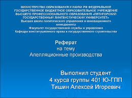 Реферат на тему Апелляционные производства online presentation МИНИСТЕРСТВО ОБРАЗОВАНИЯ И НАУКИ РФ ФЕДЕРАЛЬНОЕ ГОСУДАРСТВЕННОЕ БЮДЖЕТНОЕ ОБРАЗОВАТЕЛЬНОЕ УЧРЕЖДЕНИЕ ВЫСШЕГО ПРОФЕССИОНАЛЬНОГО ОБРАЗО