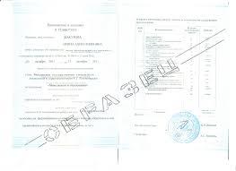 Образцы документов программы профессиональной переподготовки свыше 250 часов с выдачей ссылка диплома о профессиональной переподготовки дающего право на работу в
