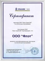 Грамоты дипломы агентства недвижимости ФЛЭТ Сертификат партнера банка ОАО Банк УралСиб
