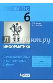 Книга Информатика класс Самостоятельные и контрольные работы  Информатика 6 класс Самостоятельные и контрольные работы