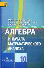 Колягин Алгебра и начала математического анализа класс  Колягин Алгебра и начала математического анализа 10 класс Учебник ФГОС