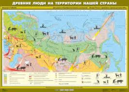 Древние люди и их стоянки на территории современной России  Древние люди и их стоянки на территории современной России 6 класс
