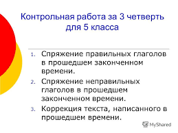 Презентация на тему Контрольная работа за четверть для  1 Контрольная работа за 3 четверть для 5 класса