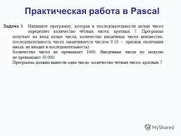 Презентация на тему Алгоритмизация и программирование  2 Практическая работа в pascal Задача 1