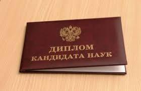 Купить диплом кандидата наук в Иркутске цена снижена купить диплом кандидата наук недорого