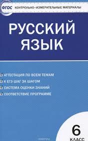Русский язык класс Контрольно измерительные материалы  Русский язык 6 класс Контрольно измерительные материалы Купить школьный учебник в книжном интернет магазине ru 978 5 408 02414 8