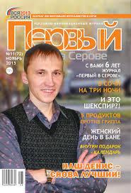 Journal 11 2013 72 by Олег Романов - issuu