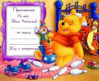 Детская пригласительная открытка на день рождение