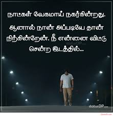 Top 100 Sad Love Quotes In Tamil For Him Love Quotes