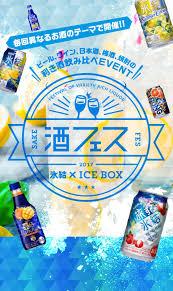 毎回異なるお酒のテーマで開催 02日本其他 夏 デザイン