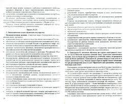 из для Обществознание Ответы на экзаменационные билеты  Иллюстрация 1 из 6 для Обществознание Ответы на экзаменационные билеты 9 класс Светлана Краюшкина Лабиринт книги