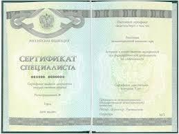 Купить сертификат медсестры специалиста Сертификат медсестры специалиста