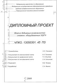 Титульный лист курсовой работы образец беларусь бгсха