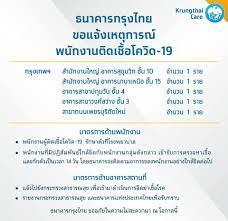 Krungthai Care - ธนาคารกรุงไทย ขอแจ้งเหตุการณ์พนักงานติดเชื้อโควิด-19  รายละเอียดเพิ่มเติม คลิก :  https://krungthai.com/th/krungthai-update/news-detail/773 กรุงเทพฯ  -สำนักงานใหญ่ อาคารสุขุมวิท ชั้น 10 จำนวน 1 ราย -สำนักงานใหญ่  อาคารนานาเหนือ ชั้น 15 ...