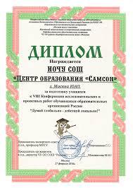 Диплом за подготовку учащихся к viii Конференции исследовательских  Диплом за подготовку учащихся к viii Конференции исследовательских и проектных работ обучающихся образовательных организаций России Думай глобально