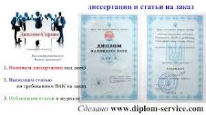 category скачать диссертацию бесплатно диссертация скачать бесплатно диссертация на тему кандидатская диссертация на заказ