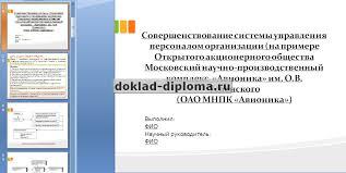 Презентация к диплому Совершенствование системы управления  Презентация к диплому Совершенствование системы управления персоналом организации