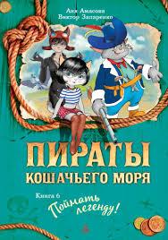 """Книга """"Пираты Кошачьего моря. Книга 6. Поймать легенду ..."""