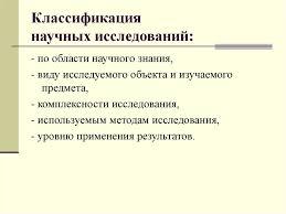 Исследовательская работа Этапы научного исследования Лекция   Классификация научных исследований