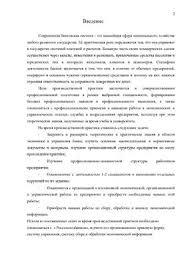 Отчёт о прохождении производственной практики в Россельхозбанке  Отчёт о прохождении производственной практики в Россельхозбанке