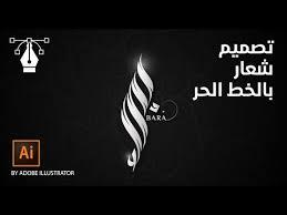 Arabic Calligraphy By Illustrator تايبوجرافي خط الحر