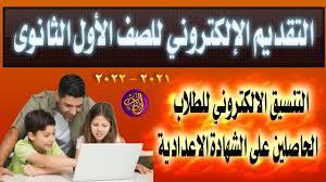 التقديم الإلكترونى للصف الأول الثانوى رابط التنسيق الالكتروني للطلاب  الحاصلين على الشهادة الاعدادية - YouTube