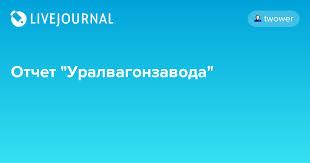 Отчет Уралвагонзавода Денис Мокрушин