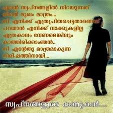Malayalam Love Quotes For Facebook Whatsapp Malayalam Love Dp For Inspiration Whatsapp Dp For Love In Malayalam