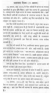 essay for children on the ldquo independence day th rdquo in hindi 10006