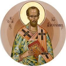 Αποτέλεσμα  εικόνας για ΑΓΙΟΣ ΙΩΑΝΝΗΣ ΧΡΥΣΟΣΤΟΜΟΣ ΕΙΚΟΝΕΣ