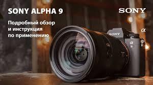 <b>Фотоаппарат Sony Alpha</b> 9. Честный обзор и инструкция по ...