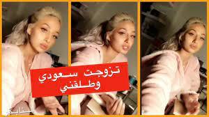 مودل روز تكشف عن جنسيتها اليمنية وزواجها من رجال سعودي !! - YouTube