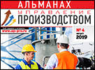 TPM (Total Productive Maintenance) - Всеобщий <b>уход за</b> ...