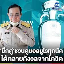 นายกฯ ชวนคนไทยดูฟุตบอลยูโร... - ข่าวเวิร์คพอยท์ 23
