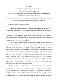 Отзыв официального оппонента ОТЗЫВ официального оппонента на диссертацию Поповой