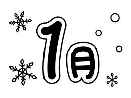 1月タイトル雪の結晶の白黒イラスト かわいい無料の白黒イラスト