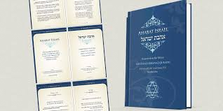 ahabat israel bar mitzvah gift