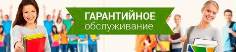 Заказать дипломную курсовую контрольную работу в Екатеринбурге  гуманитарно экономический профиль авторское написание работ гарантийное обслуживание работ