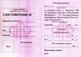Почему отменили пенсионные удостоверения в рф Пенсионное удостоверение отменили или нет Выдают ли сейчас пенсионное удостоверение пенсионерам