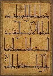 folio from a qur an mcript
