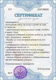 ГРАМОТЫ И ДИПЛОМЫ ШАБЛОНЫ Страница  Шуточный сертификат для мужчины Идеальный муж