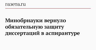 Минобрнауки вернуло обязательную защиту диссертаций в аспирантуре  Минобрнауки вернуло обязательную защиту диссертаций в аспирантуре Газета ru Новости