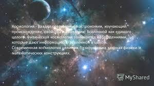 Презентация на тему Космологические модели эволюции Вселенной  2 Космология раздел современной