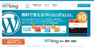 「ブログ用 イラスト 無料 ワードプレス」の画像検索結果