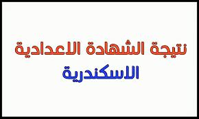 هُنا نتيجة الصف الثالث الاعدادي 2021 الاسكندرية بالاسم ورقم الجلوس الترم  الثاني - إقرأ نيوز