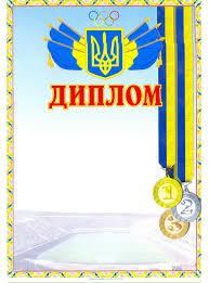 Диплом Универсальный код № цена грн купить в Харькове  Диплом Универсальный код №17 ПромТорг интернет магазин товаров для дома