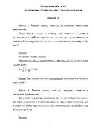 Контрольная работа № по Теории вероятности Вариант  Контрольная работа №1 по Теории вероятности Вариант 18 13 11 16