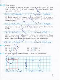 ГДЗ Рабочая тетрадь по математике класс Дорофеев часть