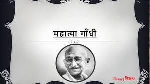 hindi essay on mahatma gandhi महात्मा गांधी पर  hindi essay on mahatma gandhi महात्मा गांधी पर निबंध